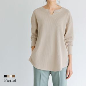 Tシャツ ワッフルT キーネック トップス 綿混 ゆったり 無地 カジュアル 体型カバー 秋 レディース MD|pierrot-webshop