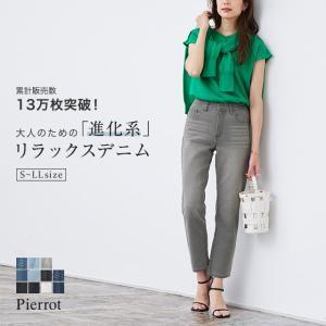 【送料無料】テーパード/デニム/パンツ/美脚/レディース/ス...