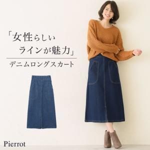 デニム/ロング/ミモレ/スカート/ポケット/前スリット/Aラ...
