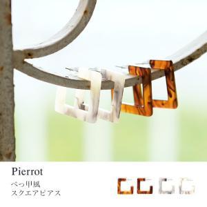 ピアス/べっ甲風/スクエア/アクセサリー/小物/アクセ/MD|pierrot-webshop
