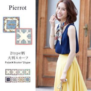 スカーフ/大判/シルクタッチ/2type柄/シルク風/小物/MD|pierrot-webshop