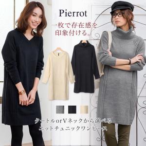 ニット/チュニック/ワンピ/トップス/Vネック/タートル/長袖|pierrot-webshop
