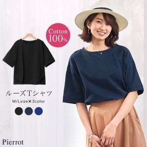 Tシャツ/レディース/カットソー/綿100%/コットン/オー...