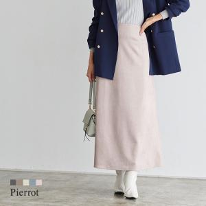 スカート フェイクスエード ナロー ロング 光沢 シワになりにくい セミフレア 上品 きれいめ 秋 レディース|pierrot-webshop