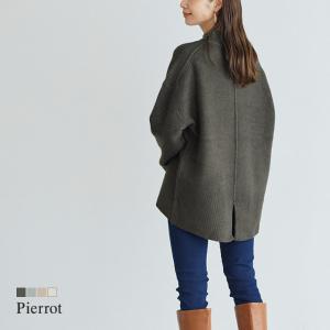 ニット セーター 冬服 ハイネック スリット ゆったり グレー 白 ベージュ シンプル リンキング 秋 レディース|pierrot-webshop