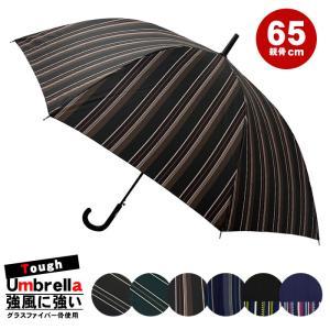 傘 雨傘 送料無料 メンズ 男の子 男性用 65cm まとめ買い お得 ジャンプ傘 /メール便不可|pierrot