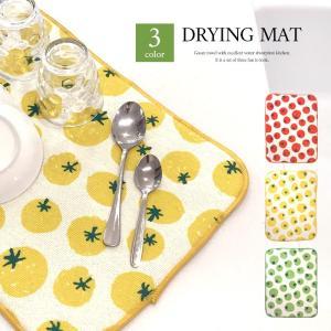 食器用 水切りマット かわいい おしゃれ トマト インテリア 洗濯OK /メール便可|pierrot