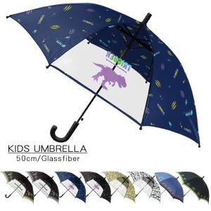 傘 雨傘 送料無料 まとめ買い お得 キッズ 子ども 50cm かわいい/メール便不可