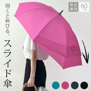 傘 雨傘 長傘 送料無料 スライド 男女兼用 レディース メンズ 60cm お洒落 可愛い かっこいい グラスファイバー ジャンプ式 /メール便不可|pierrot