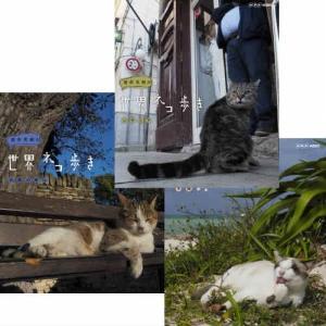 岩合光昭の世界ネコ歩き 第5弾 ブルーレイ 全3枚セット 【NHKスクエア限定商品】 /  (ブルーレイ) 03604AS-NHK|pigeon-cd