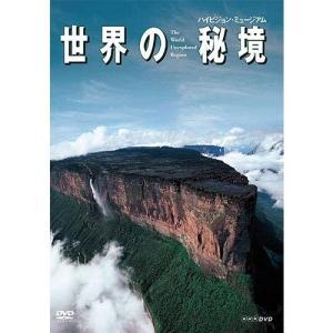 世界の秘境 DVD 【NHKスクエア限定商品】 /  (DVD) 08108AA-NHK|pigeon-cd