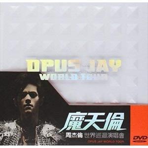 OPUS JAY WORLD TOUR (DVD) / JAY CHOU ジェイ・チョウ(輸入盤) (DVD)0888751982796-JPT