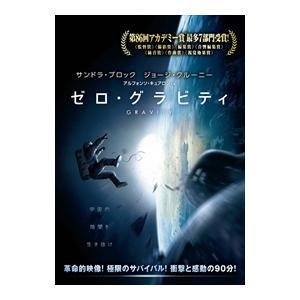 ゼロ・グラビティ / サンドラ・ブロック (DVD) 1000532374|pigeon-cd