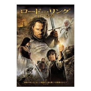 ロード・オブ・ザ・リング 王の帰還 / イライジャ・ウッド (DVD) 1000584820|pigeon-cd