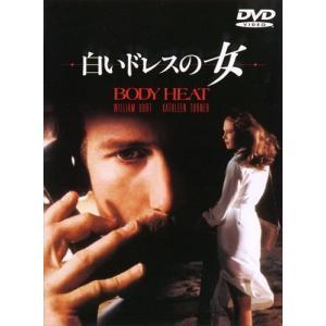 白いドレスの女 (DVD) 1000588686-HPM pigeon-cd