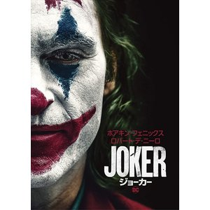 2020.08.05発売 ジョーカー /  (DVD) 1000770957-HPM pigeon-cd