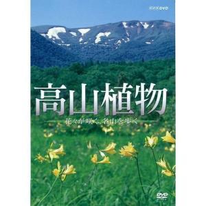 高山植物 〜花々が咲く名山を歩く〜 DVD 【NHKスクエア限定商品】 /  (DVD) 10389AA-NHK|pigeon-cd