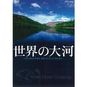 世界の大河 〜河から見る世界遺産、秘境、壮大な大自然の数々〜 DVD 【NHKスクエア限定商品】 /  (DVD) 10570AA-NHK|pigeon-cd