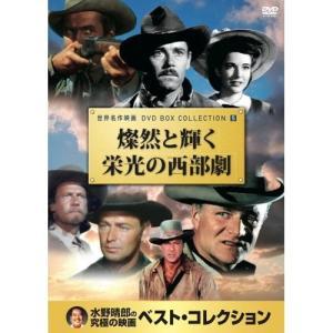 燦然と輝く栄光の 西部劇 DVD-BOX10枚組 (DVD) 10CID-6005|pigeon-cd