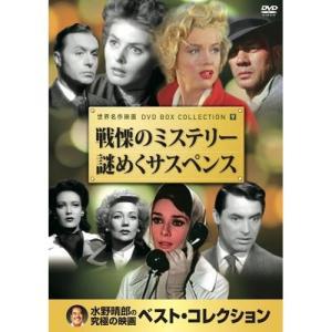 戦慄のミステリー 謎めくサスペンス DVD-BOX10枚組 (DVD) 10CID-6009