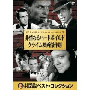 非情なるハードボイルド クライム映画傑作選 DVD-BOX10枚組 (DVD) 10CID-6011