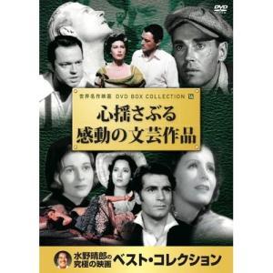 心揺さぶる感動の文芸作品 DVD10枚組 (DVD) 10CID-6014