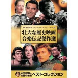 壮大な歴史映画 音楽伝記傑作選 DVD10枚組 (DVD) 10CID-6015
