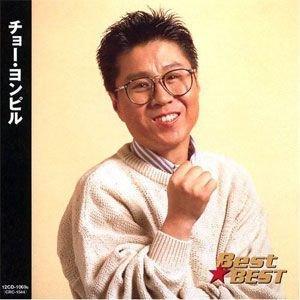 チョー・ヨンピル /本人歌唱 (CD) 12CD-1069B|pigeon-cd