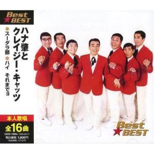 ハナ肇とクレイジー・キャッツ BEST BEST ベスト 12CD-1089N|pigeon-cd