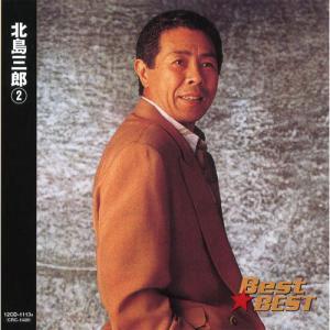 北島三郎 2  BEST BEST ベスト (CD) 12CD-1113A|pigeon-cd