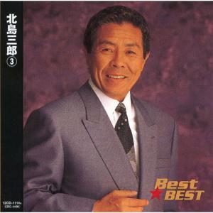 北島三郎 3 BEST BEST ベスト (CD) 12CD-1114A|pigeon-cd