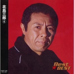 北島三郎 4 BEST BEST ベスト (CD) 12CD-1138B|pigeon-cd