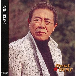 北島三郎 5 BEST BEST ベスト (CD) 12CD-1139B|pigeon-cd