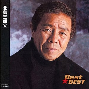 北島三郎 6 BEST BEST ベスト (CD) 12CD-1160N|pigeon-cd