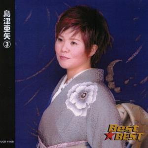 島津亜矢 3 BEST BEST ベスト(CD)  12CD-1180B|pigeon-cd