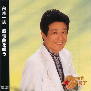 舟木一夫 叙情曲を唄う BEST BEST ベスト (CD) 12CD-1185N pigeon-cd