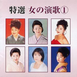 特選 女の演歌 1 (CD) 12CD-1186N|pigeon-cd