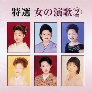 特選 女の演歌 2 (CD) 12CD-1187N|pigeon-cd