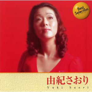 由紀さおり BEST BEST ベスト (CD) 12CD-1201 pigeon-cd