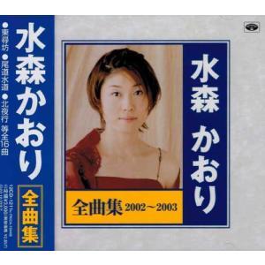 水森かおり 全曲集2002〜2003(CD)12CD-1211N|pigeon-cd