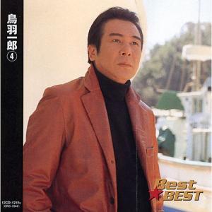 鳥羽一郎 4 BEST BEST ベスト (CD) 12CD-1218N|pigeon-cd