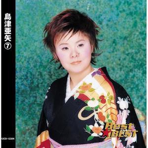 島津亜矢 7 BEST BEST ベスト (CD) 12CD-1235N|pigeon-cd