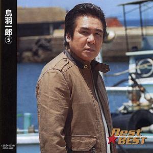 鳥羽一郎 5 BEST BEST ベスト (CD) 12CD-1238N|pigeon-cd
