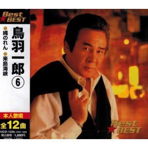鳥羽一郎 6 BEST BEST ベスト (CD) 12CD-1239N|pigeon-cd