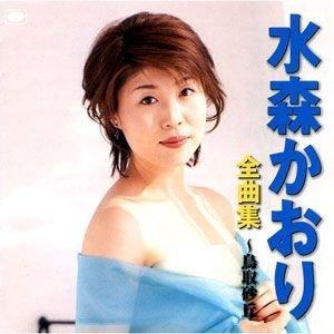 水森かおり 全曲集 鳥取砂丘 (CD) 12CD-1244N|pigeon-cd
