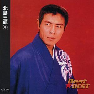 北島三郎 8 BEST BEST ベスト (CD) 12CD-1248B|pigeon-cd