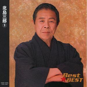 北島三郎 9 BEST BEST ベスト (CD) 12CD-1249B|pigeon-cd
