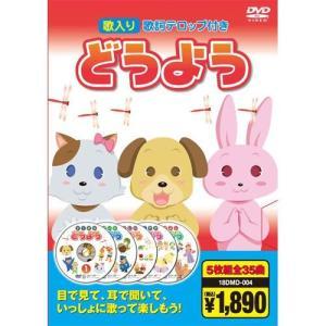 どうよう(5枚組全35曲)/歌入り 歌詞テロップ付 (DVD) 5KID-2004|pigeon-cd