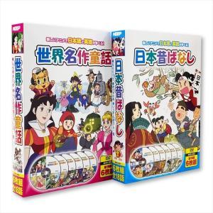 日本昔ばなし 世界名作童話 セット DVD12枚組 (DVD) 6KID-2001〜6KID-2002|pigeon-cd