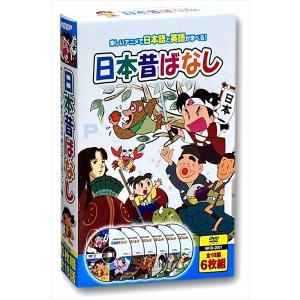 日本昔ばなし(6枚組全18話)/日本語と英語が学べる (DVD) 6KID-2001|pigeon-cd